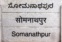 Name of village where the temple is built.